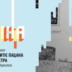 Проект Житие пацана Петра в Мариуполе
