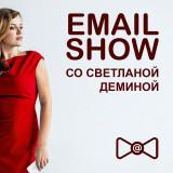 Emailshow - подкаст о email-рассылках