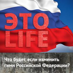 Что будет, если изменить гимн Российской Федерации?