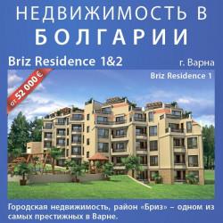 Breeze Residence, Варна
