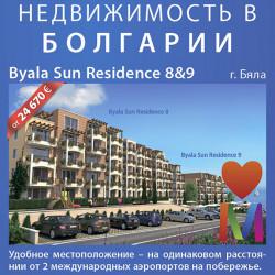Byala Sun Residence 8&9