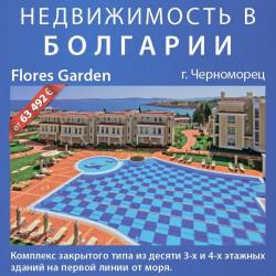 Flores Garden, Черноморец