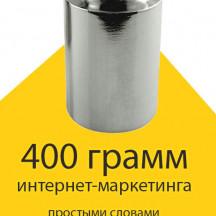 400 грамм цифрового маркетинга