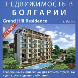Grand Hill Residence, Золотые Пески — Варна