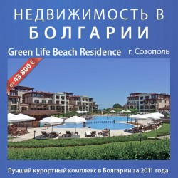 Green Life Beach Residence, Созополь