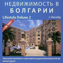 Lifestyle Deluxe 2, Несебр. апартаменты, городская недвижимость