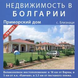 Приморский Дом, Близнацы, Камчия, коттеджный посёлок, Болгария