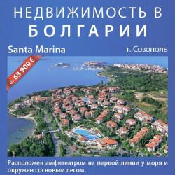 Santa Marinа, Созополь, коттеджный посёлок, апартаменты