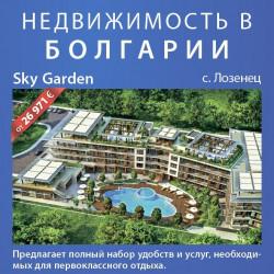 Sky Garden, Лозенец