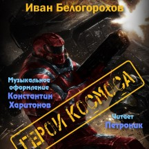 Сверхсолдат - 1