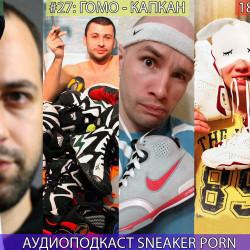 """Sneaker porn. Выпуск 27: """"Гомо-капкан"""""""
