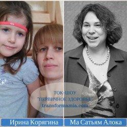 Выпуск 1. Ирина Корягина. Кто в ответе за здоровье ребенка?