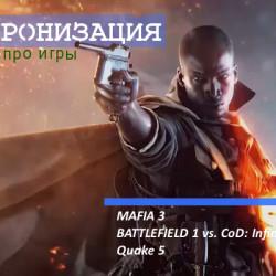 """Подкаст """"Синхронизация"""" #23 Май - Battlefield 1, подготовка к новому Quake и тяжелое прохождение DOOM"""