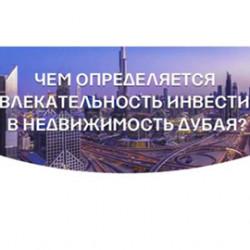 Чем определяется привлекательность инвестиций в недвижимость Дубая?