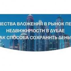 Преимущества вложения в рынок первичной недвижимости в Дубае как способа сохранить деньги
