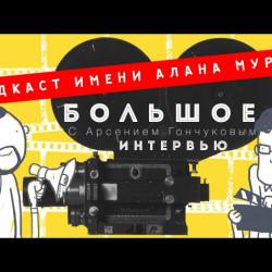 Большое интервью: Арсений Гончуков