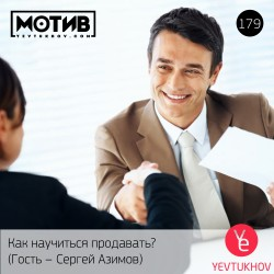 МОТИВ – 179 Как научиться продавать? (Гость — Сергей Азимов)