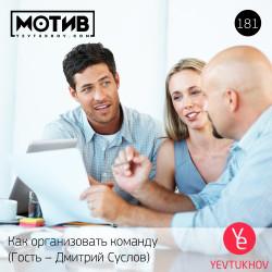 Майндшоу МОТИВ – 181 Как организовать команду (Гость – Дмитрий Суслов)