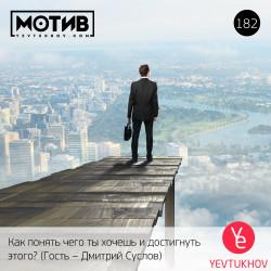 Майндшоу МОТИВ – 182 Как понять чего ты хочешь и достигнуть этого? (Гость – Дмитрий Суслов)