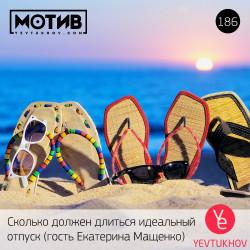 Майндшоу МОТИВ – 186 Сколько должен длиться идеальный отпуск (гость Екатерина Мащенко)