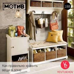 Майндшоу МОТИВ – 188 Как правильно хранить вещи в домe