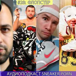 """Sneaker porn. Выпуск 28 """"Флопстер"""""""