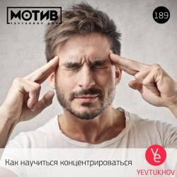 Майндшоу МОТИВ – 189 Как научиться концентрироваться