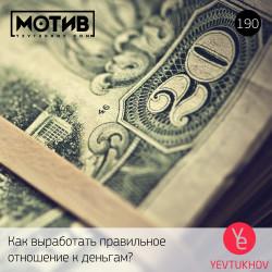 Майндшоу МОТИВ – 190 Как выработать правильное отношение к деньгам?