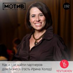 Майндшоу МОТИВ – 192 Как и где найти партнеров для бизнеса (гость Ирина Холод)