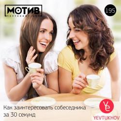 Майндшоу МОТИВ – 195 Как заинтересовать собеседника за 30 секунд