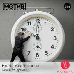 Майндшоу МОТИВ – 196 Как успевать больше за меньшее время?