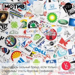 Майндшоу МОТИВ – 197 Как создать сильный бренд, если только стартуешь? (гость Ярослав Трофимов)