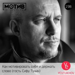 Майндшоу МОТИВ – 198 Как мотивировать себя и держать слово (гость Сифу Туник)
