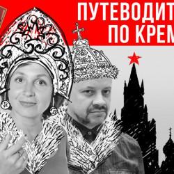 Колокольня Ивана Великого: что и зачем написал под куполом Годунов