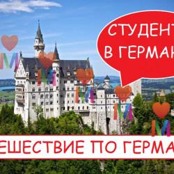 Как живут студенты. Учеба, жилье, магазины - русские в Германии.