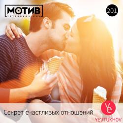 Майндшоу МОТИВ – 201 Секрет счастливых отношений