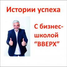 """Интересные люди Санкт-Петербурга, и истории успеха с Бизнес-школой """"ВВЕРХ"""""""