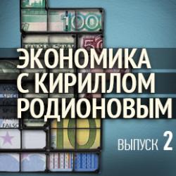 Что делать с российской пенсионной системой?