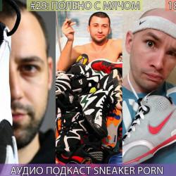 """Sneaker porn. Выпуск 29 """"Полено с мячом"""""""