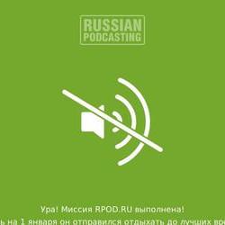 #138.Последний на Rpod.Ru,но дорог.