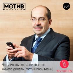 Майндшоу МОТИВ – 204  Что делать когда не хочется ничего делать (гость Игорь Манн)