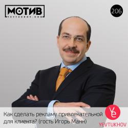 Майндшоу МОТИВ – 206 Как сделать рекламу привлекательной для клиента? (гость Игорь Манн)