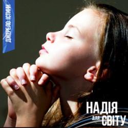 Секрет молитви