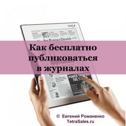 Как бесплатно публиковаться в журналах