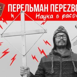 Тунгусский метеорит хотел убить Николая II, но внезапно передумал