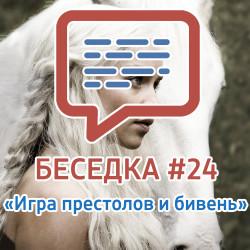 "Подкаст Charivari #24 ""Игра престолов и бивень"""