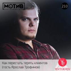 Майндшоу МОТИВ – 210 Как перестать терять клиентов (гость Ярослав Трофимов)