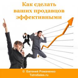 Как сделать ваших продавцов эффективными