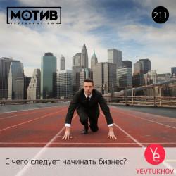 Майндшоу МОТИВ – 211 С чего следует начинать бизнес?