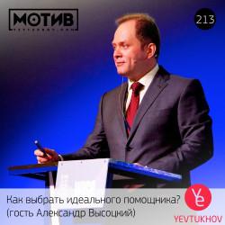Майндшоу МОТИВ – 213 Как выбрать идеального помощника? (гость Александр Высоцкий)